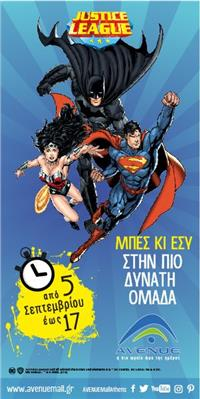 Superman, Batman και Wonderwoman στο AVENUE MALL!
